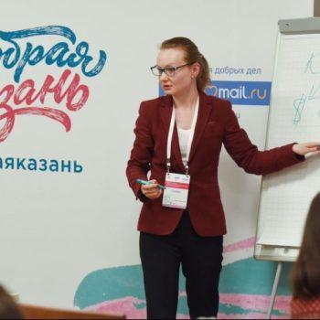 Принципы событийного фандрайзинга представила Анастасия Ложкина на форуме «Добрая Казань»
