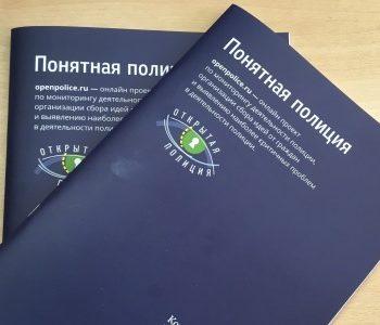Прошел тренинг, посвященный правам и обязанностям граждан РФ для участников программы «Компас»