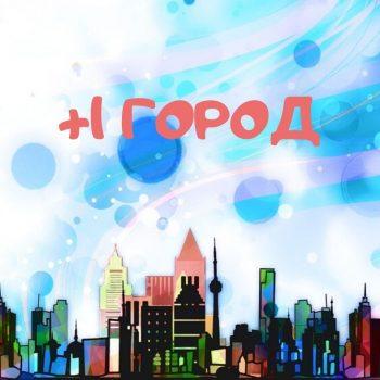 «Полезный город.РФ» запускает образовательный квест об ответственном образе жизни, «Арифметика добра» учит делать добрые дела правильно