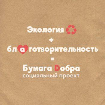 «Бумага Dобра» в поддержку подопечных фонда «Арифметика добра»