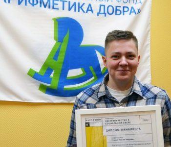 Фонд «Арифметика добра» стал финалистом Всероссийского конкурса лучших практик наставничества