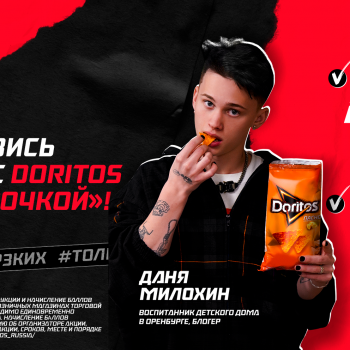 «Doritos», «Пятерочка» и Даня Милохин объединились с фондом для помощи воспитанникам детских домов