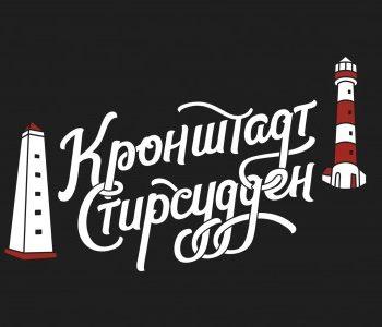 От маяка к маяку