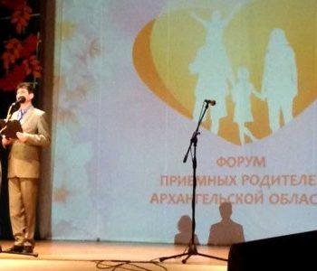 Эксперты фонда приняли участие в Архангельском форуме приемных родителей