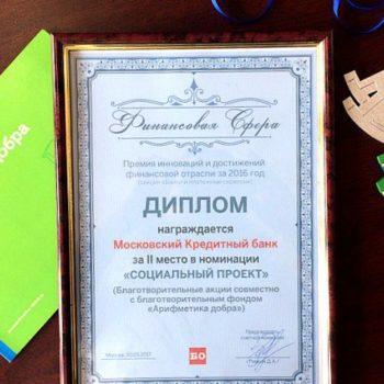 """""""Арифметика добра"""" вошла в топ-3 лучших социальных проектов"""