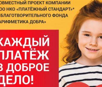 Щедрый вторник с ООО НКО «Платёжный стандарт»