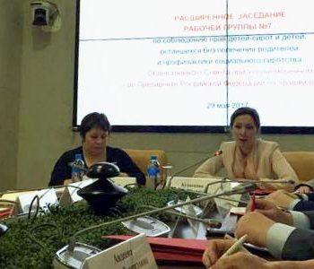 Расширенное заседание Рабочей группы по соблюдению прав детей-сирот и профилактики социального сиротства