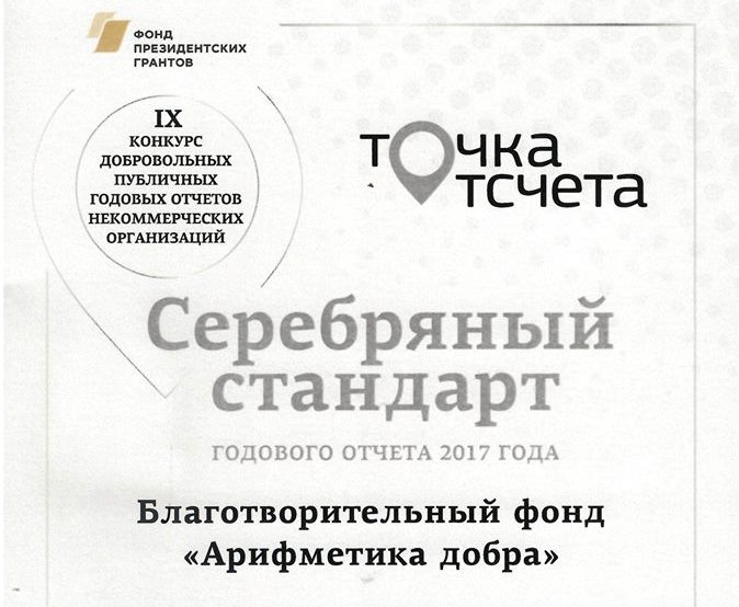 Silver standard of annual report 2017