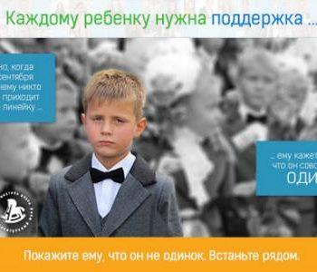 Фонд «Арифметика добра» приглашает на виртуальную школьную линейку