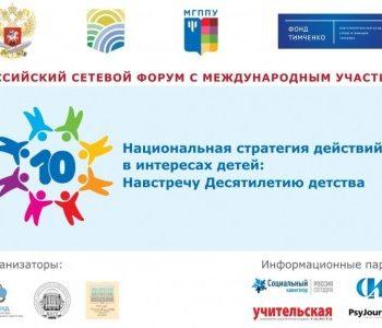 «Арифметика добра» примет участие во Всероссийском форуме с международным участием «Национальная стратегия действий в интересах детей: навстречу десятилетию детства»