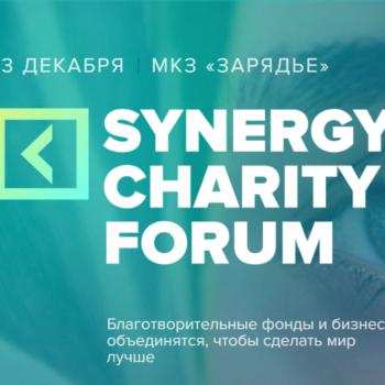 «Чтобы деньги давали, нужно включать сердце». В Москве прошел благотворительный форум