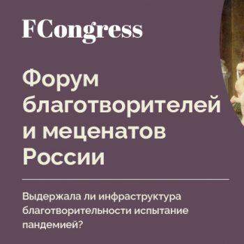 Форум благотворителей и меценатов: развитие благотворительности в России