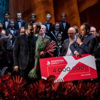 Оперные звезды  помогают фонду «Арифметика добра»
