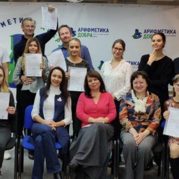 10-ая юбилейная Школа приемных родителей завершила обучение