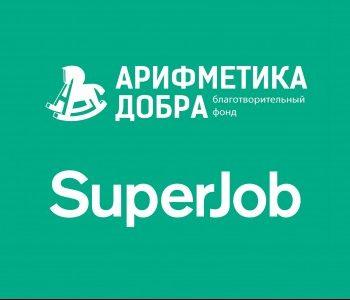 Superjob поможет нашим подопечным в трудоустройстве