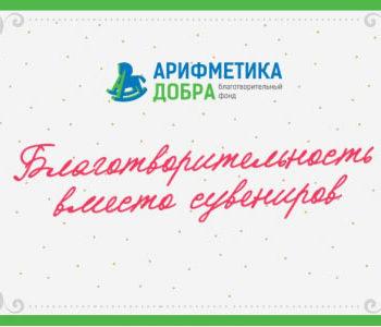 Фонд «Арифметика добра» призывает отказаться от сувениров в пользу благотворительности
