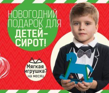 Еще есть время подарить правильный подарок детям-сиротам!