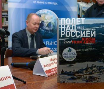 Группа компаний «РЕГИОН» представила новую книгу проекта «Полет над Россией»