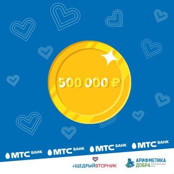 Акция «Щедрый вторник с МТС Банком» вошла в шорт-лист премии FinAward-2019