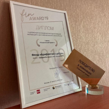 «Арифметика добра» и МТС Банк получили премию FinAward в номинации «Социальный проект»