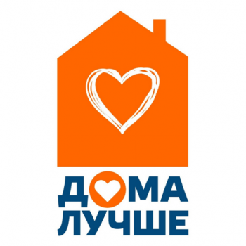 I Международная научно-практическая конференция по подготовке и сопровождению замещающих семей «Дома лучше»