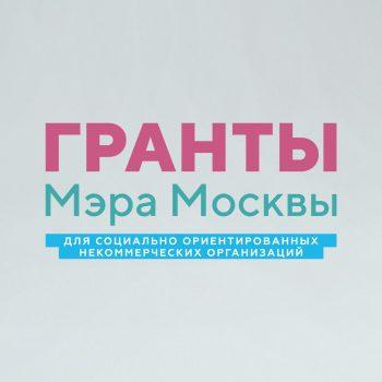 Гранты мэра Москвы поддержали «Консультационный центр для приемных семей»