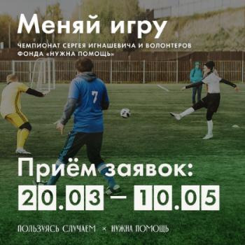 Футбол + фандрайзинг = помощь детям
