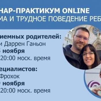 Онлайн семинар-практикум «Травма и трудное поведение ребенка» с 12 по 19 ноября