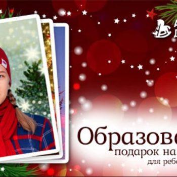 Новогодняя акция «Арифметики добра» расскажет, как стать правильным Дедом Морозом для детей-сирот
