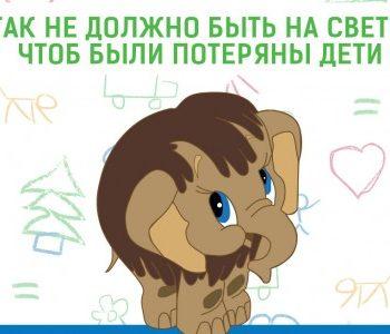 14 ноября – Всемирный день сирот
