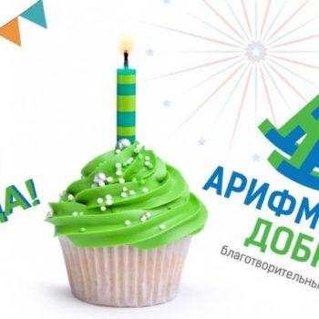 Благотворительному фонду «Арифметика добра» – 3 года!