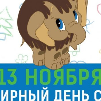 Благотворительный фонд «Арифметика добра» запускает просветительский флешмоб «Мамонтенок» к Всемирному дню сирот