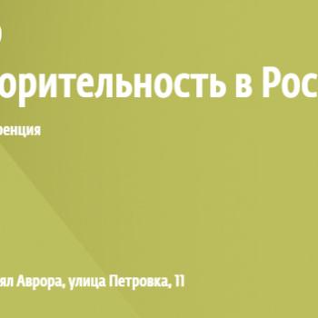 «Арифметика добра» и «Благотворительность в России»