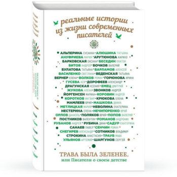 Писатели передали гонорары в поддержку подопечных фонда «Арифметика добра»