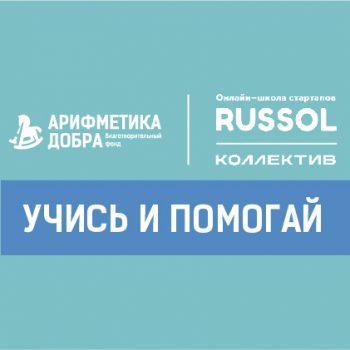 RUSSOL+«Арифметика Добра»+Коллектив