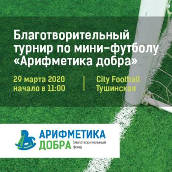 Благотворительный турнир по мини-футболу «Арифметика добра»