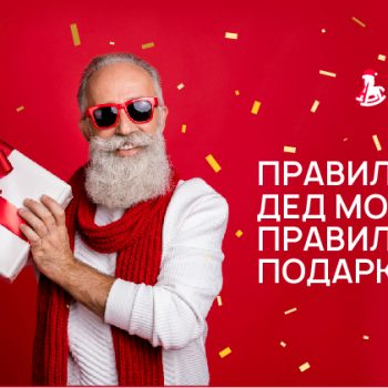 Правильный Дед Мороз — правильные подарки!