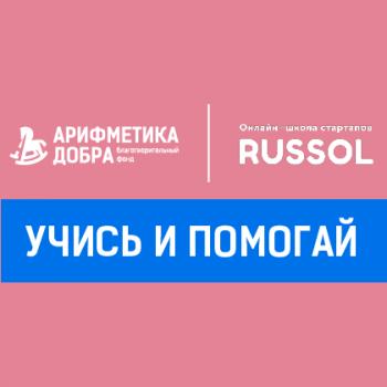 RUSSOL+«Арифметика Добра»